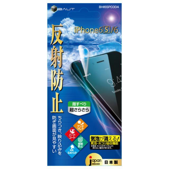 iPhone6s用アンチグレア反射防止フィルム